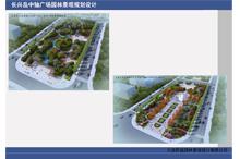 长兴岛中轴广场园林2