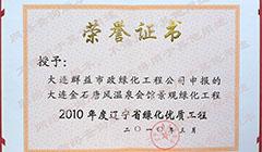 唐风温泉获奖证书